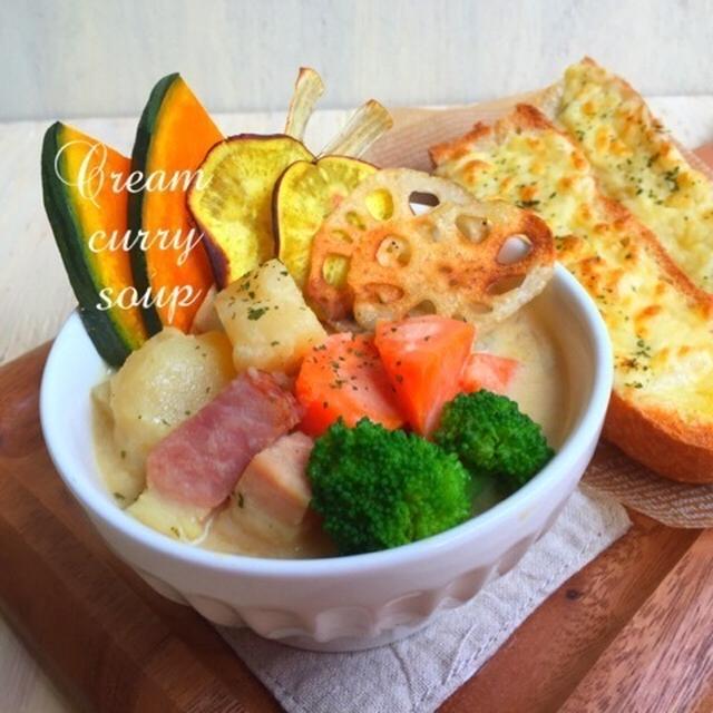 温まろ♪8種の野菜カレークリームスープ チーズバゲット添え