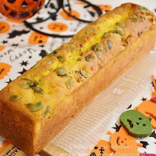 シナモンクリチ入りかぼちゃのパウンドケーキ