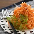 【レシピ・副菜・作り置き・お弁当おかず】人参の消費に!!粒マスタードがやみつきになるサラダ