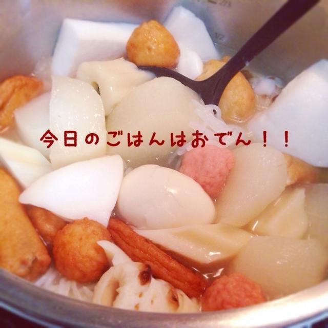 寒いこんな日の夕飯はおでん!!