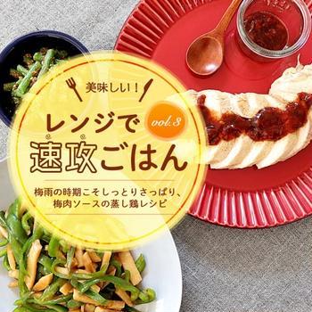 【美味しい!レンジで速攻ごはん】6月の連載更新*梅肉ソース蒸し鶏など