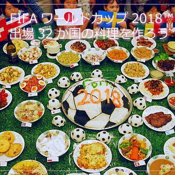 ワールドカップ出場32か国の料理が勢ぞろいする企画・イベントを担当!!無事終了♪