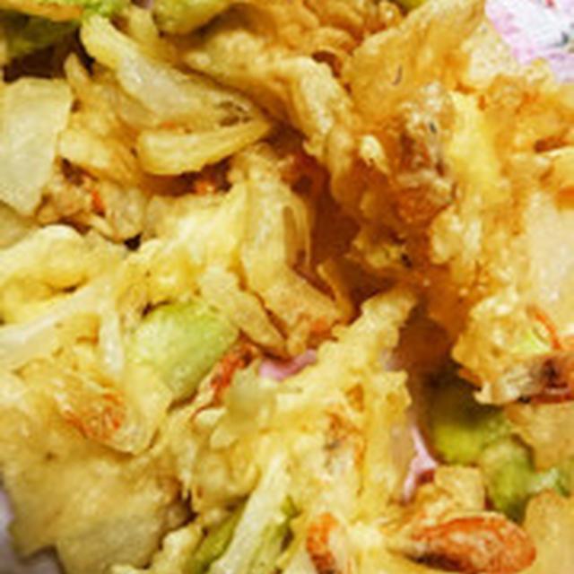 空豆と玉葱、海老のかき揚げ