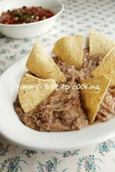 おうちでお手軽にメキシコ料理♪豆のデップ、フリホーレス・レフリトス