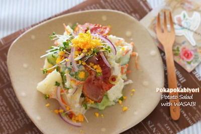 粒々わさび入り和風ポテトサラダ