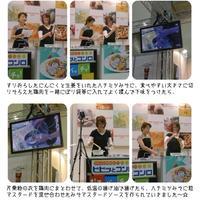 レシピブログさんにホビークッキングフェア2013へ無料ご招待をいただき、勇気凛りんさんと、かな姐さんの実演調理を観覧してきました~☆ -3-