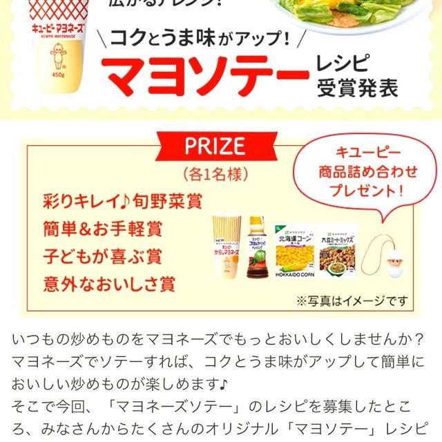 ククパさんでマヨソテーレシピ受賞。