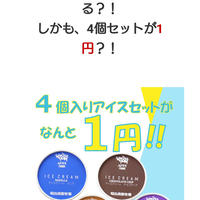 アイス4個がなんと1円⁉️