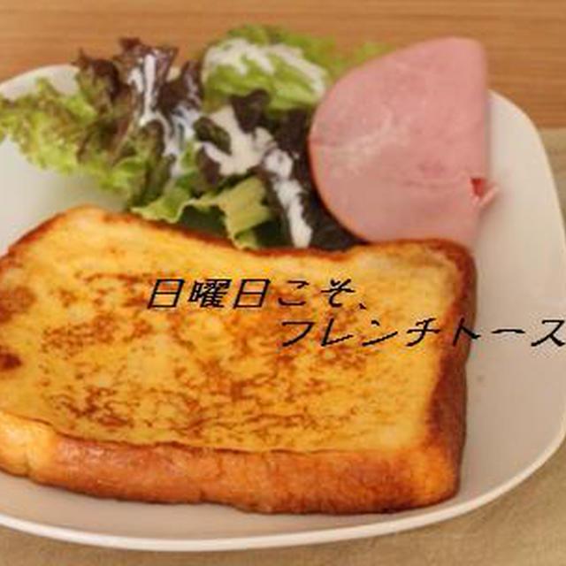 フレンチトーストと伊豆高原で作った湯のみと箸置き