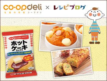 コープデリの「ホットケーキミックス」で作るアレンジおやつレシピ大募集♪