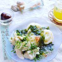 のどごしつるりな水晶鶏と梅わかめジュレの素麺