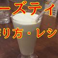 【チーズティー】流行のお洒落な飲み物!簡単なので作り方みた!