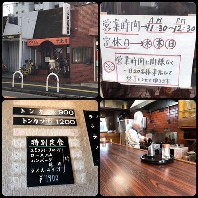 営業時間のえらく短い洋食屋「グリル十津川」@JR久宝寺駅