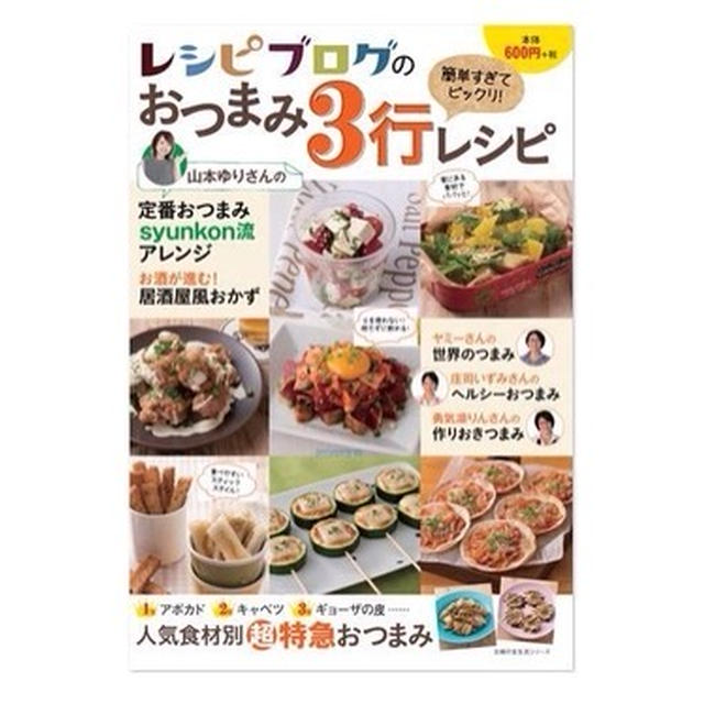 「レシピブログのおつまみ3行レシピ」予約購入開始!