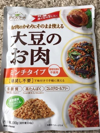 【レシピ】大豆のお肉でトマトのファルシー♪