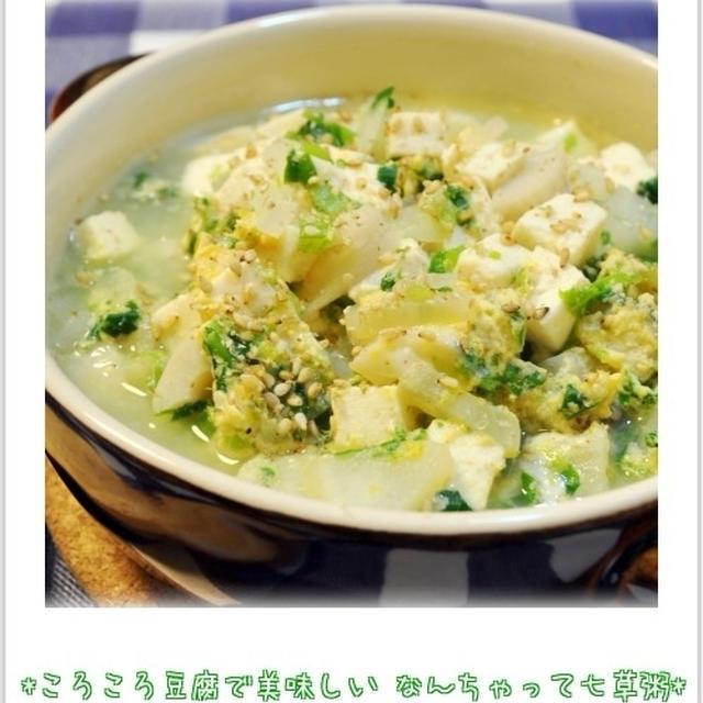 ☆ころころ豆腐で美味しい なんちゃって七草粥☆
