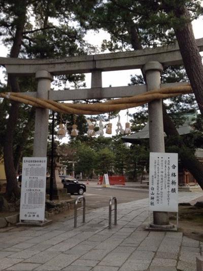新潟 白山神社 石   絵馬奉納2017