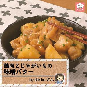 【動画レシピ】濃いめの味付けでごはんが進む!「鶏肉とじゃがいもの味噌バター」
