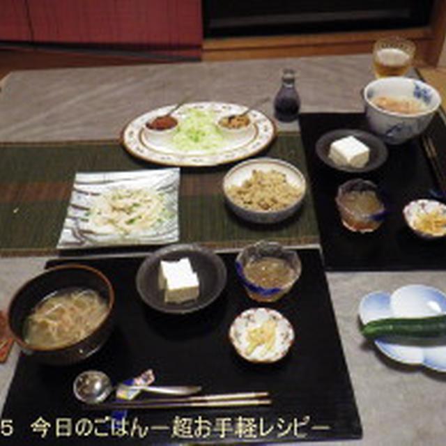 6/4の晩ごはん 深夜晩酌につきお野菜系いろいろ7品 メインはきゃべせん+α(笑)!?