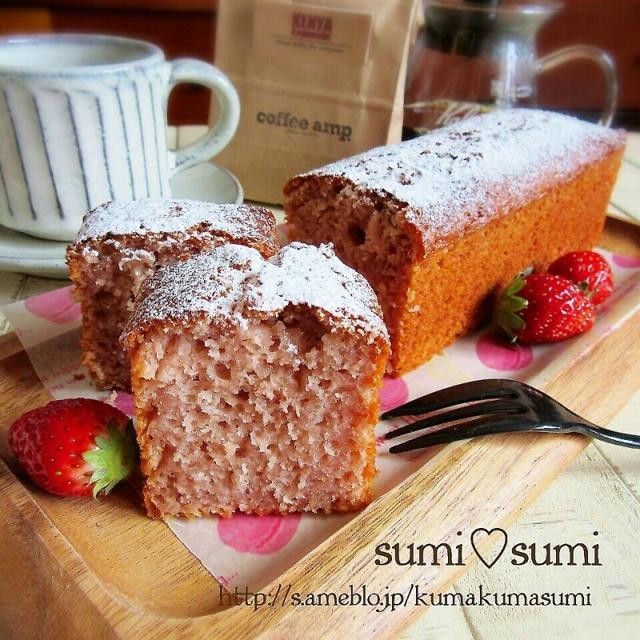 しっとり苺の♥春パウンドケーキ
