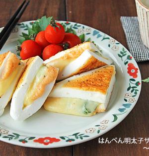 はんぺんの明太子チーズサンド♪お弁当やおつまみに・・