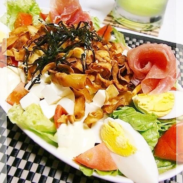 冷蔵庫にあるもので★パリパリワンタンと豆腐の生ハムサラダ★