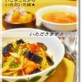 愛菜とまと☆第九十章 オレンジバゲット@あこ