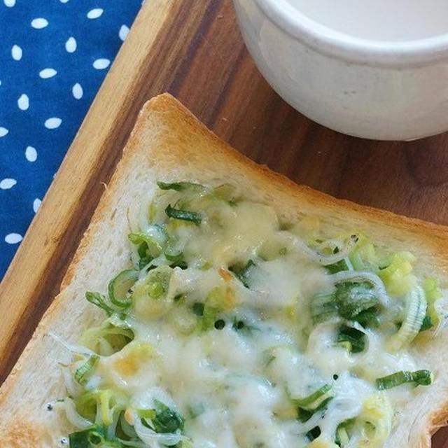 葉玉ねぎと釜揚げしらすのチーズトースト