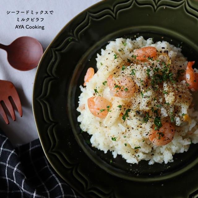 【炊飯器レシピ】当たり外れと昼ごはんと梅仕事とシーフードミックスでミルクピラフ