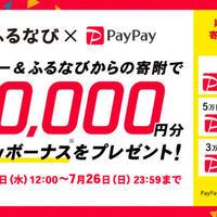 ふるさと納税で2500円分のPayPayをゲット!7/26までのキャンペーンにて