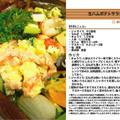 生ハムポテトサラダ -Recipe No.1038- by *nob*さん