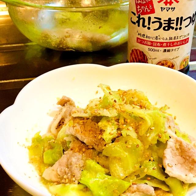うま!!つゆで味付けは簡単♪レンチンで作る!キャベツと豚バラスライスの胡麻油蒸し♡