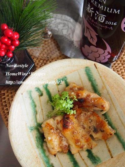 【新酒】サントリーマスカット・ベーリーA*鶏肉の甘酒梅焼き