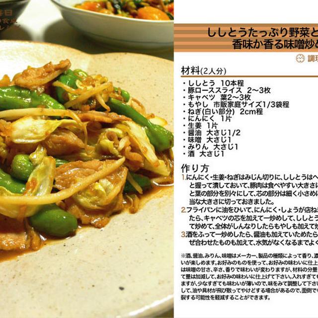 ししとうたっぷり野菜と豚肉の香味香る味噌炒め -Recipe No.945-