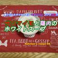 【なっちゃんのやさしいレシピ-09】溶けだしたサツマイモは「まろやか」という凶器!『サツマイモと鶏肉のホワイトスープ』【胃や腸を切った人にも(^^♪】