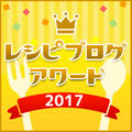発表!「レシピブログアワード2017」の受賞内容を大公開!