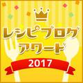 発表!「レシピブログアワード2017」の受賞内容を大公開!