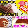 【レシピ】豆腐で作るヘルシーデザート!ティラミス!