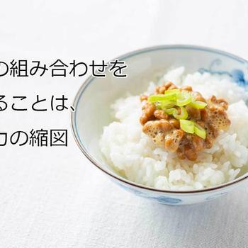 納豆+の組み合わせから分かる美味しいものを作る料理力