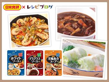 日本食研「洋食作り」で作るレシピコンテスト