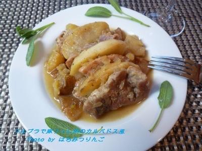 フルブラで豚フィレ肉のカルバドス風