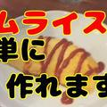 【オムライス】簡単に綺麗に包み込む方法&ふわふわトロトロに仕上がる作り方・レシピ!
