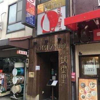 【おすすめ日本酒処】西山酒造場のNippon no Sake 小鼓御里