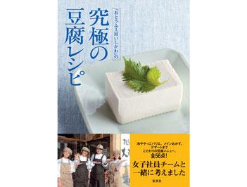 料理本「おとうふ工房いしかわ」の究極の豆腐レシピを抽選で5名様にプレゼント