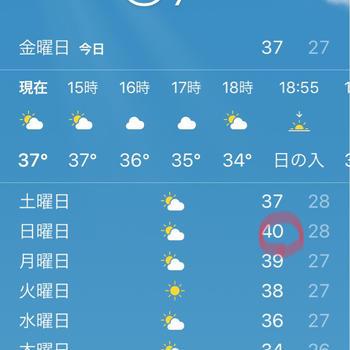 天気予報が40°を表示したと記事公開のお知らせ