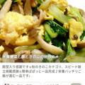 青梗菜の豚バラ卵炒め