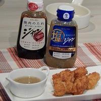 ★ 【料理編】新商品『塩ジャン 焼肉のたれ』試食会!★