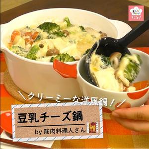 【動画レシピ】寒い夜にはコレに決まり!とろ~り「豆乳チーズ鍋」