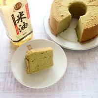 【米粉活用】抹茶の米粉シフォンケーキ