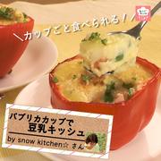 【動画レシピ】15分で作れてインパクト大!「パプリカカップで豆乳キッシュ」